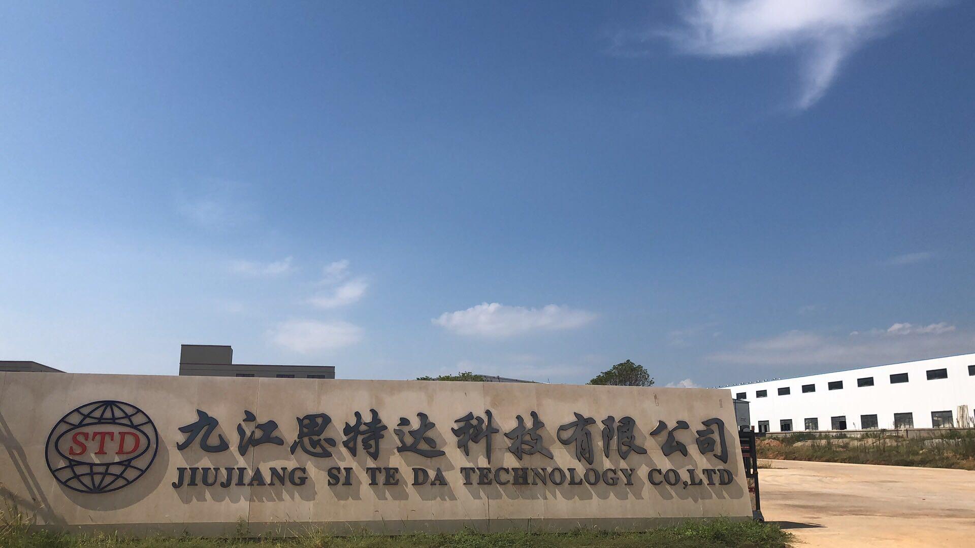 九江思特达科技有限公司
