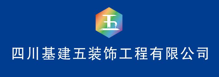 四川基建五装饰工程有限公司