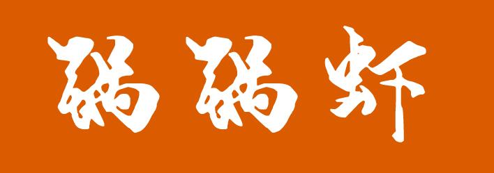 简阳锅锅虾餐饮店