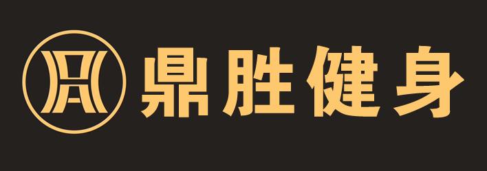 四川鼎胜胜体育文化传播有限公司