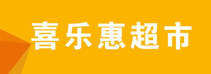 喜乐惠超市