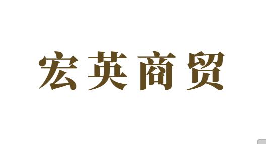 大悟县宏英商贸有限公司