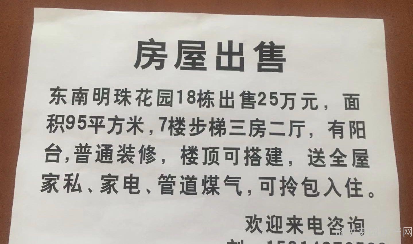 急售:东南明珠花园。轴承厂福利房 小产权房。现19.8万。爽快的价钱好商量。13640175015刘