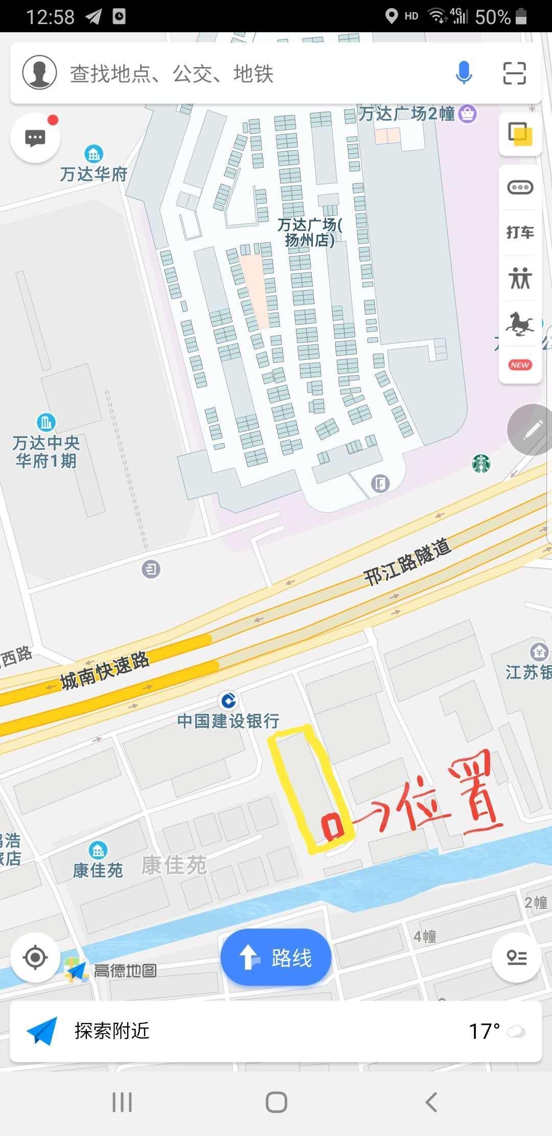 万达广场南对面商铺