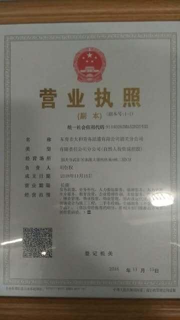 韶关沐溪电子厂