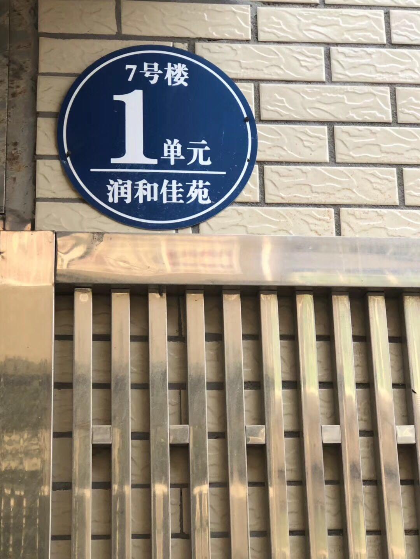 彭泽县芙蓉润和佳苑7号楼1单元复式楼低价出售