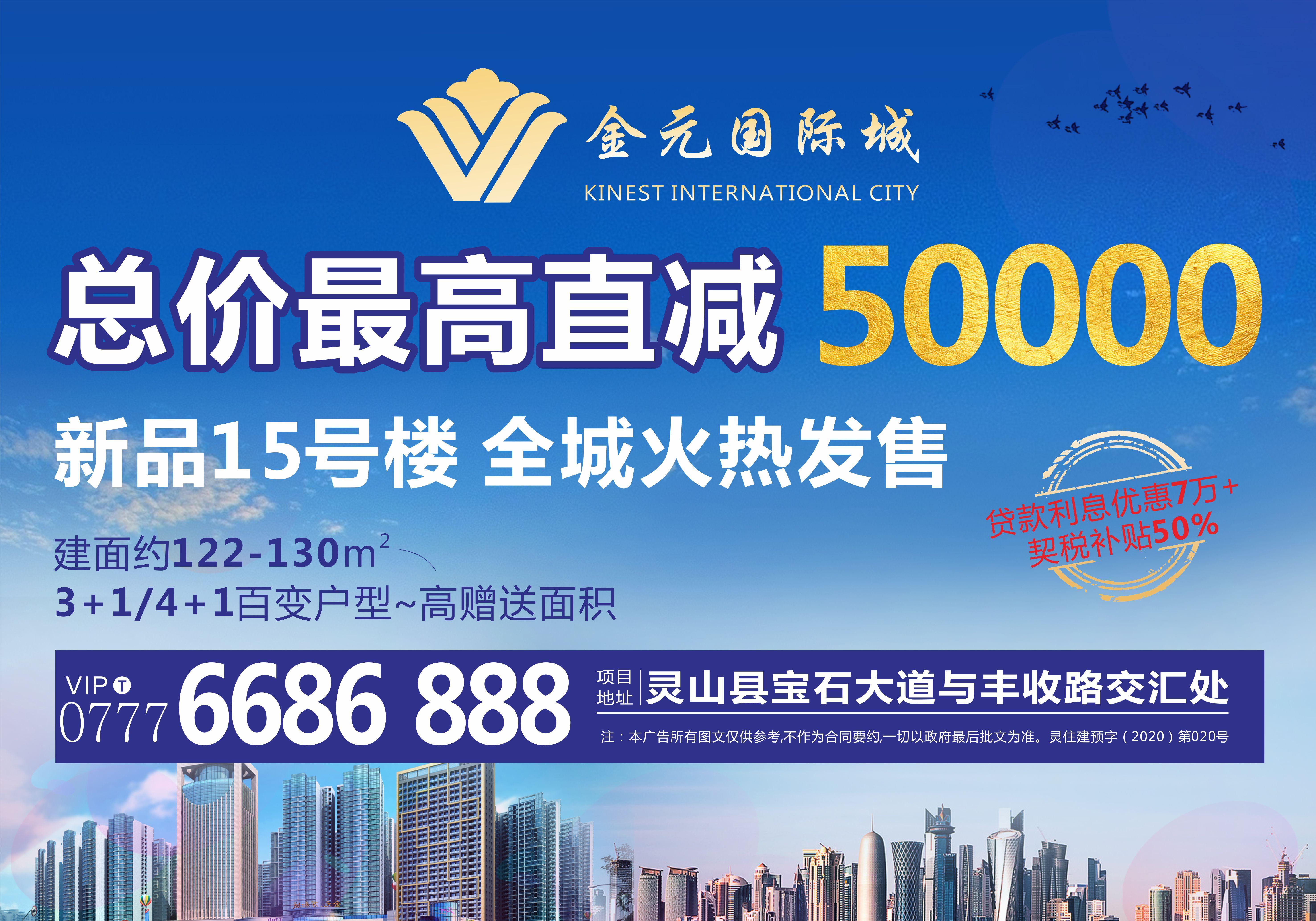 金元国际城封面图