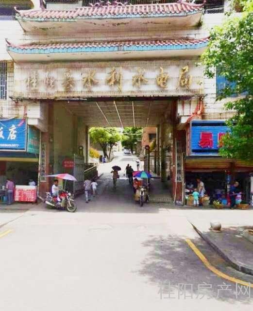 桂阳县水利局住宅房出租