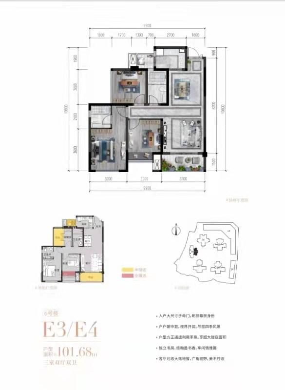 E3/E4三室两厅两卫