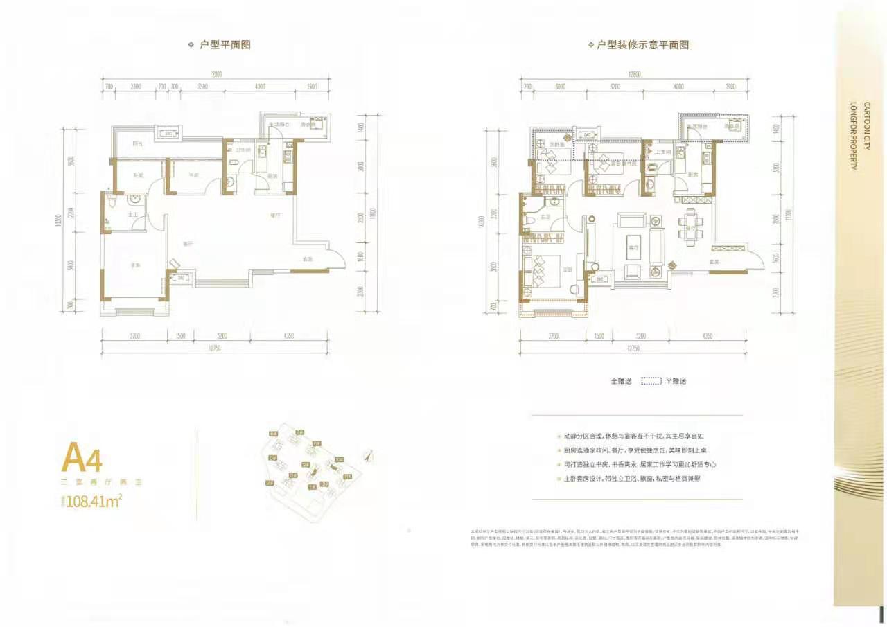 A4户型三室两厅两卫