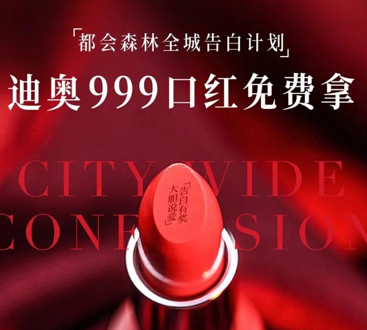 豪横!Dior999免费送!三亚双飞游、定制巧克力...你的3.14告白礼物,简阳这个地方承包啦!
