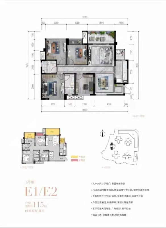 E1/E2四室两厅两卫