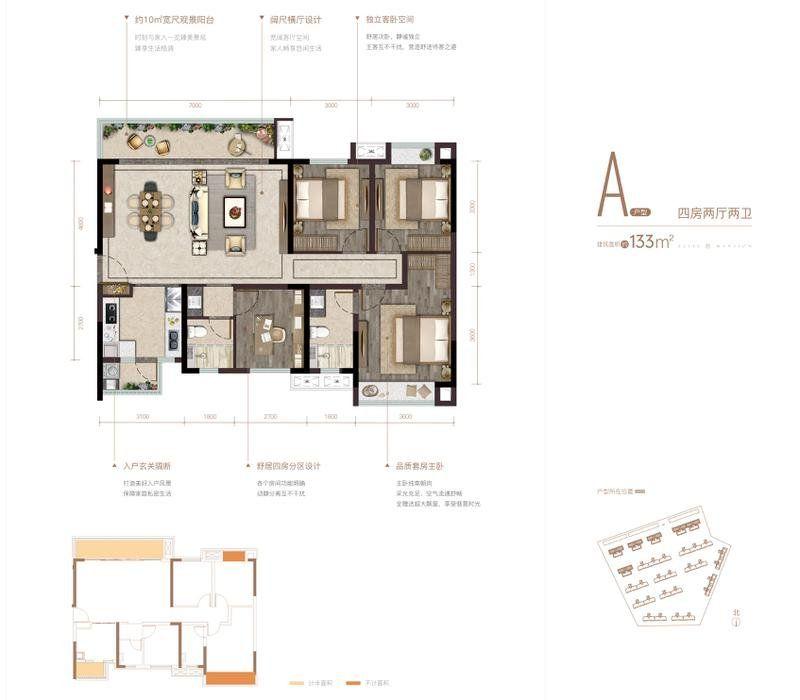 4室2卫2厅,大平层