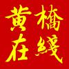 江苏润迈建设有限公司招聘地杂工